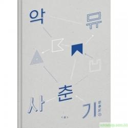 樂童音樂家AKDONG MUSICIAN [思春記 上] 韓版