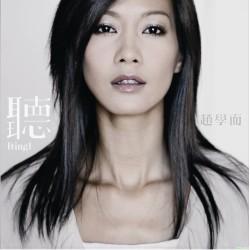 趙學而~聽 TING          (45轉LP)(LPCD M2 MASTERING)(雙黑膠唱片)