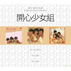開心少女組3 in 1 set: 開心少女組