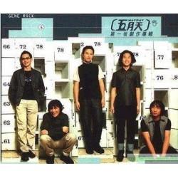 [LP]五月天第一張創作專輯 (彩膠)
