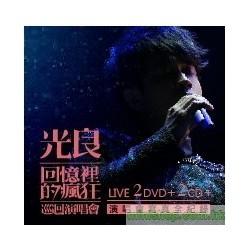 光良「回憶裡的瘋狂」巡迴演唱會LIVE (2DVD+2CD+演唱會寫真全紀錄)