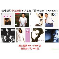 環球唱片中文流行8大名盤「終極發燒」SHM-SACD