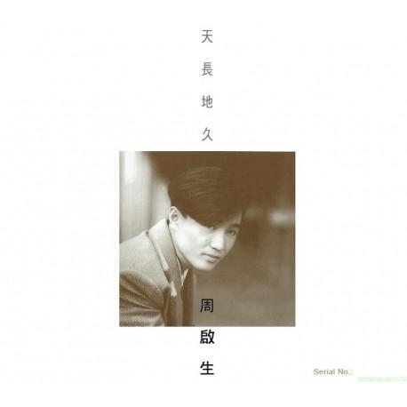 周啟生Dominic Chow天長地久 (SACD)