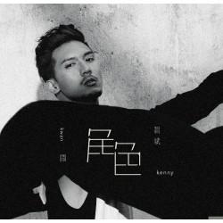 關智斌 – 角色 (新曲+精選)