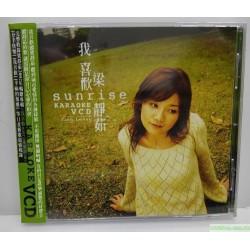 梁靜茹  我喜歡sunrise KARAOKE VCD