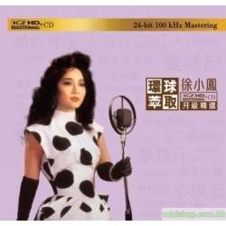 徐小鳳 環球萃取K2HD升級精選