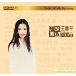 王馨平 環球萃取K2HD升級精選