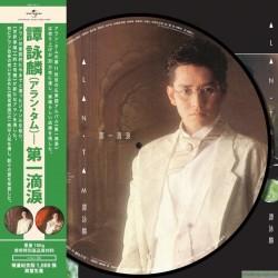 譚詠麟:Picture LP第一滴淚