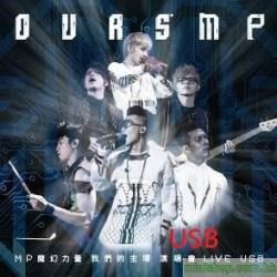 MP魔幻力量 我們的主場 OURS' MP 演唱會 LIVE USB(預購版)