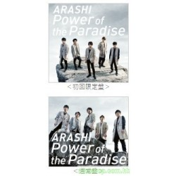 嵐 ARASHI Power of the Paradise 日版