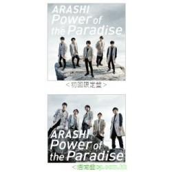 [台版] 嵐 ARASHI Power of the Paradise