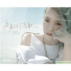 張芸京 第四張創作專輯  失敗的高歌
