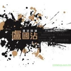 環球詞選 - 盧國沾