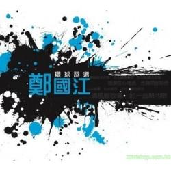 環球詞選 - 鄭國江