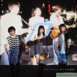 Ikimonogakari ラストシーン/ぼくらのゆめ Single,