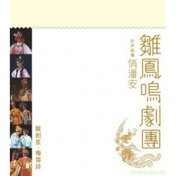 經典戲寶俏潘安~龍劍笙/梅雪詩華星40經典金唱片