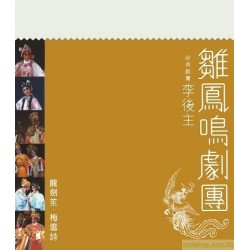 經典戲寶 李後主~龍劍笙/梅雪詩華星40經典金唱片