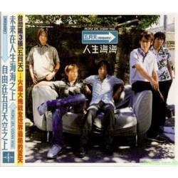 [CD]五月天 人生海海