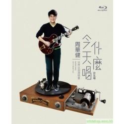 周華健 今天唱什麼 世界巡迴演唱會 台北場 BLURAY系統