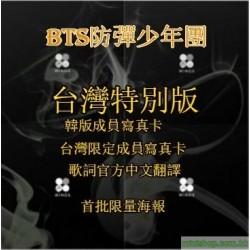 [台灣特別版]BTS防彈少年團 WINGS第二張正規專輯