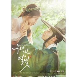 雲畫的月光 구르미 그린 달빛 O.S.T - KBS 드라마 (2CD)