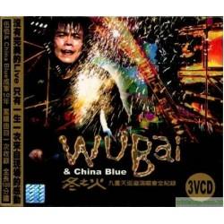 伍佰 & CHINA BLUE 冬之火 九重天巡迴演唱會全紀錄 VCD