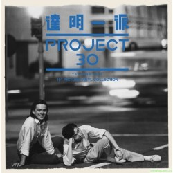 "[黑膠LP]達明一派PROJECT 30 TAT MING PAIR - 10"" PICTURE VINYL COLLECTION"
