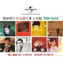 環球唱片中文流行8大名盤 SHM-SACD