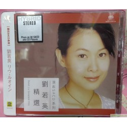 SACD系列專輯 –劉若英精選
