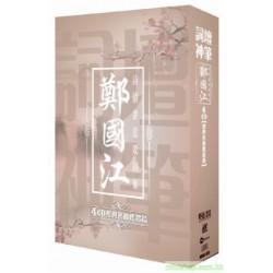 鄭國江4CD經典名曲鑑賞篇
