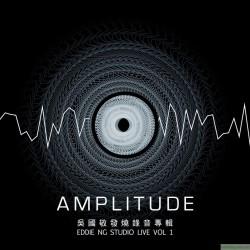 吳國敬發燒錄音專輯《AMPLITUDE》
