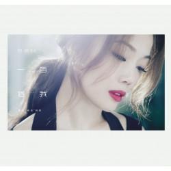 容祖兒 【一百個我】國語 新曲+精選