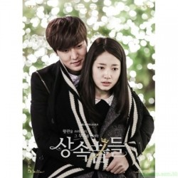 HEIRS - O.S.T PART 2