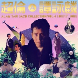 譚詠麟 ALAN TAM SACD BOX COLLECTION VOL.4