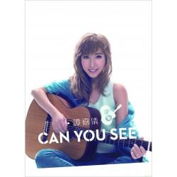 譚嘉儀 – Can You See