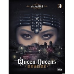 Miss Ko 葛仲珊 全新專輯 [皇后區的皇后Queen of Queens]