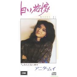 """梅艷芳 3""""CD 白い花嫁  アニタ.ムイ"""