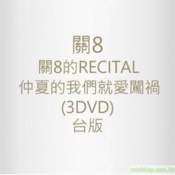 [台版DVD] 關8的RECITAL 仲夏的我們就愛闖禍 (3 DVD)