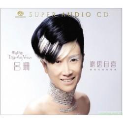 鄧麗君 首張中詞西曲選輯CD