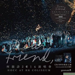《Dear Friend,》 何韻詩 2016 演唱會  HOCC at HK COLISEUM Live CD/DVD