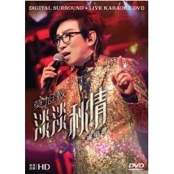 莫旭秋淡淡秋情演唱會 Live Karaoke DVD
