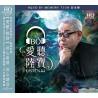 愛 聽 - 陸 寶 HQCD (日本製)
