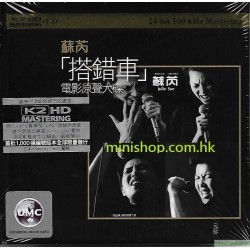 VIXX'S vol.2 [CHAI蘇芮 「搭錯車」電影原聲大碟 (K2HD) (首批限量版)NED UP] 韓版