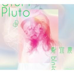鄭宜農~ Pluto 台版