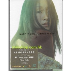 王菀之 Atmosphere (EP + DVD)