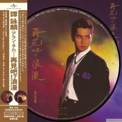 譚詠麟 - 再見吧!?浪漫  Picture LP