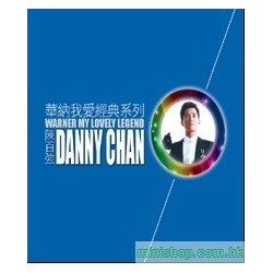 陳百強 Danny Chan~華納我愛經典系列 2017 (2CD)