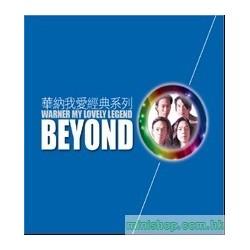 BEYOND~華納我愛經典系列 2017 (2CD)