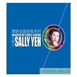 葉蒨文 Sally Yeh~華納我愛經典系列 2017 (2CD)