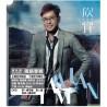 譚詠麟全新國語專輯 欣賞 CD+DVD